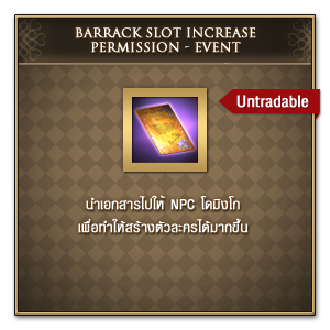 GE : Gift for Family Level Up แค่เพิ่มเลเวล ก็ได้ไอเทมฟรี!