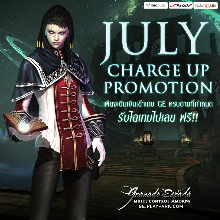 GE : July Charge Up Promotion
