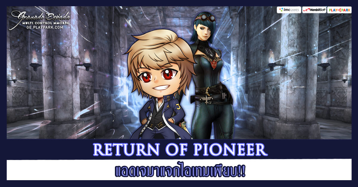 GE : Return Of Pioneer Event! แอดเจมาแจกไอเทมเพียบ!!