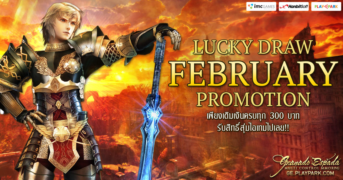 GE : February Lucky draw Promotion