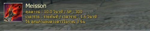 [GE] แนะนำ Rare Stance Lord of Death