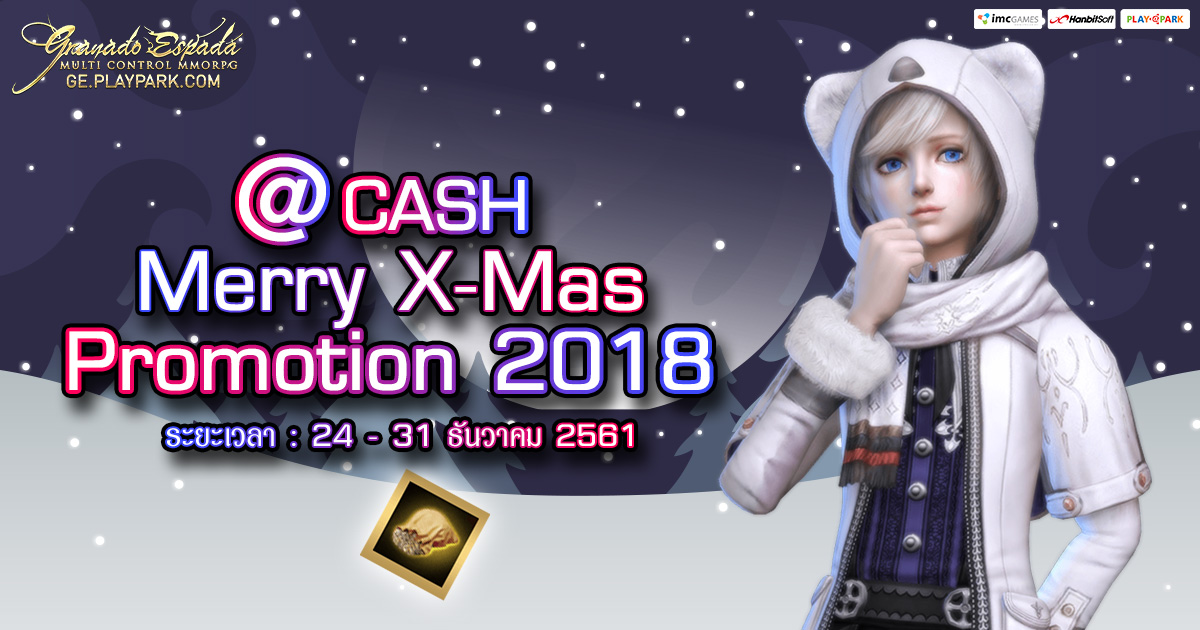 [GE]: @Cash Merry X-Mas Promotion 2018