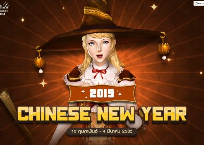 [GE]: Chinese new year 2019