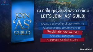 JOIN_AS_GUILD-1366x768
