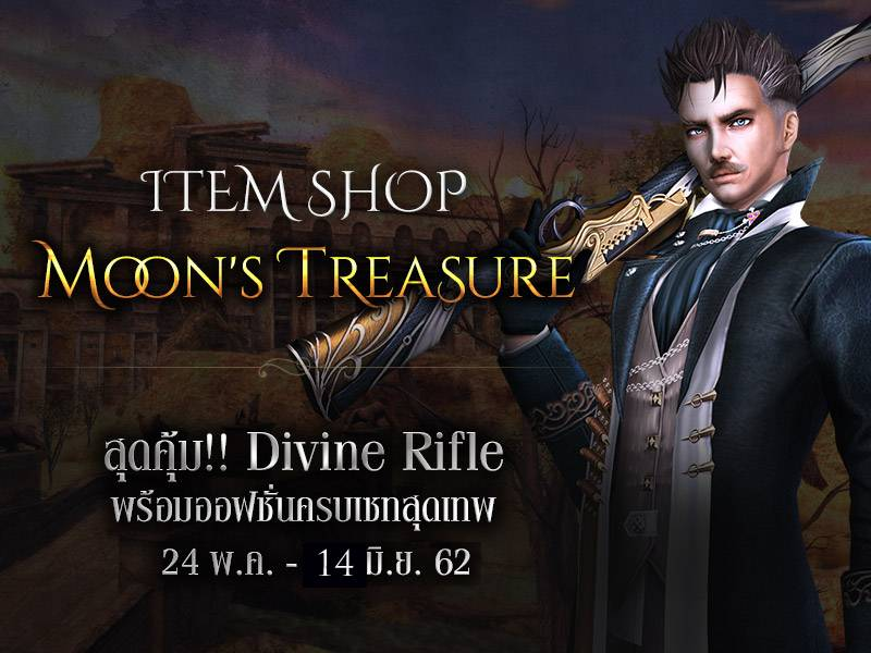 [GE] Item Shop : Moon's Treasure