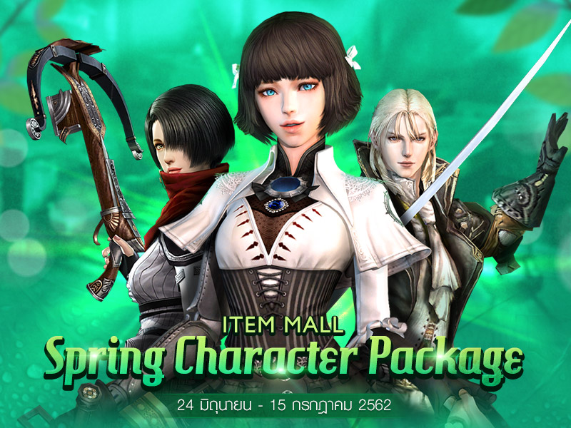 [GE]: Item Mall : Spring Character Package