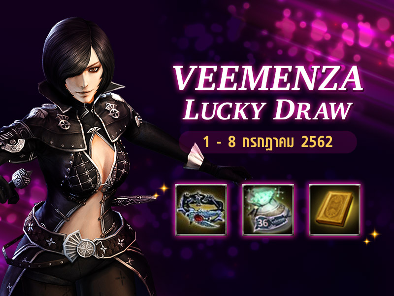[GE]: Veemenza Lucky Draw on July 2019