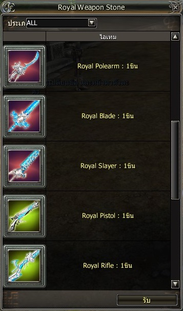 [GE]: First Refill Royal Weapon on APR 2020