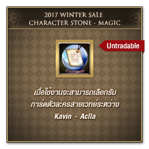 2017 Winter Sale Character Stone - Magic