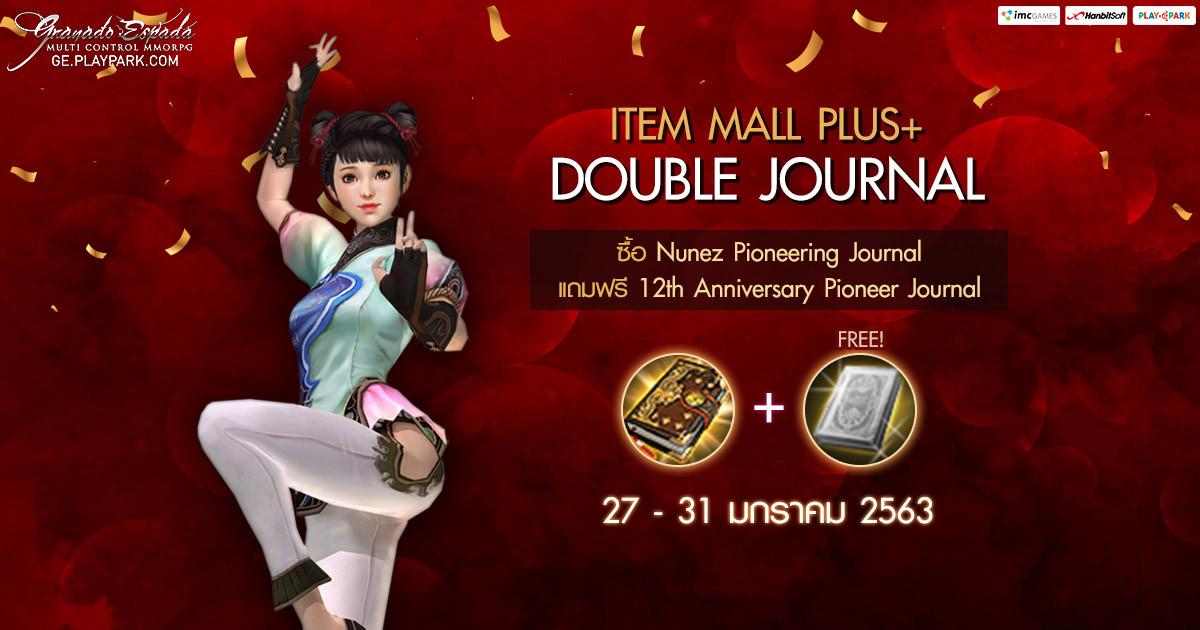 [GE]: Item Mall Plus : Double Journal on JAN 2020