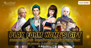 Play Form Home's Gift_1200x630