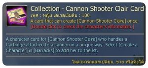 Collection - Cannon Shooter Claire Card
