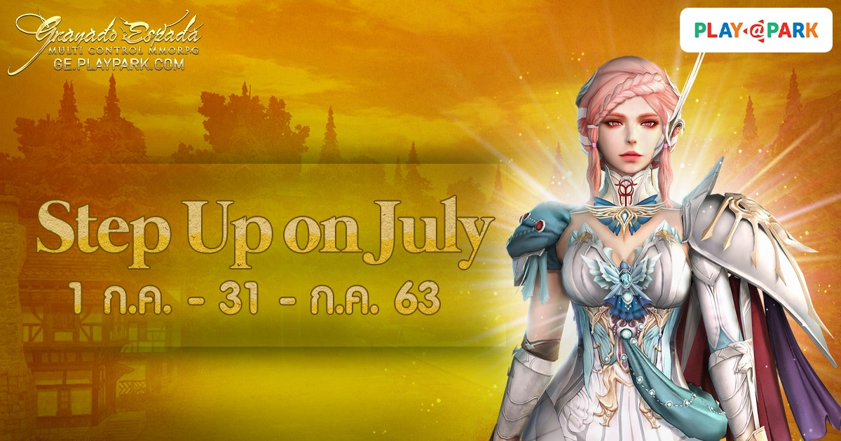 [GE]: Step Up on July 2020