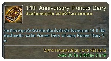 [GE] : 14th Anniversary Event